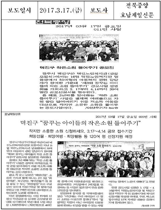언론보도3(3.17).JPG