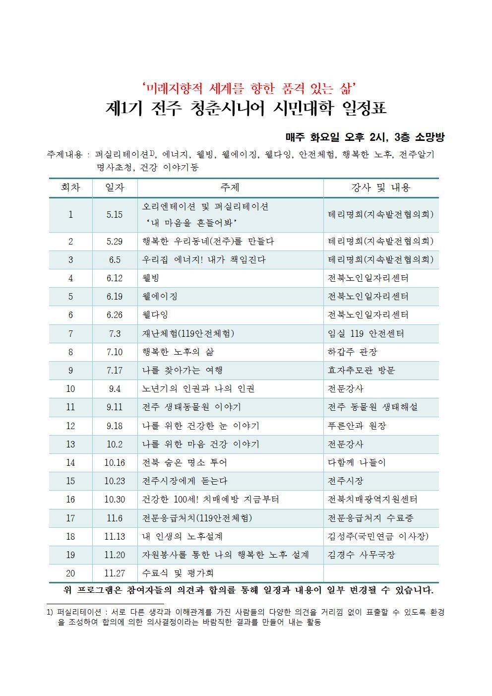 청춘시니어 시민대학 일정표(안)001.jpg