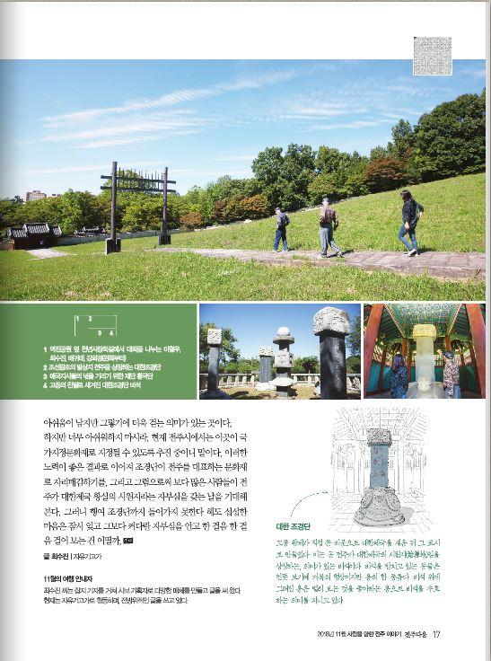 전주다움4(11월).JPG